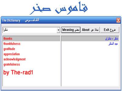 تنزيل قاموس صخر - تحميل sakhr dictionary