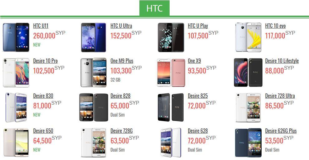 أسعار أجهزة موبايل HTC في سوريا