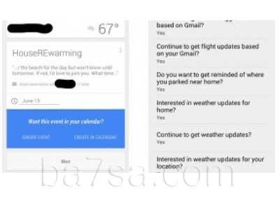 جوجل ناو تبدأ بإظهار اقتراحات لأحداث جديدة على gmail