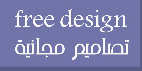 خدمة تصاميم مجانية حصرية على سوق البحصة