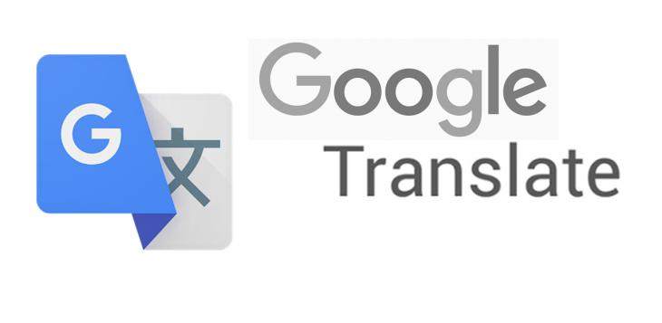 شركة غوغل تعمل على تطوير المترجم الخاص بها