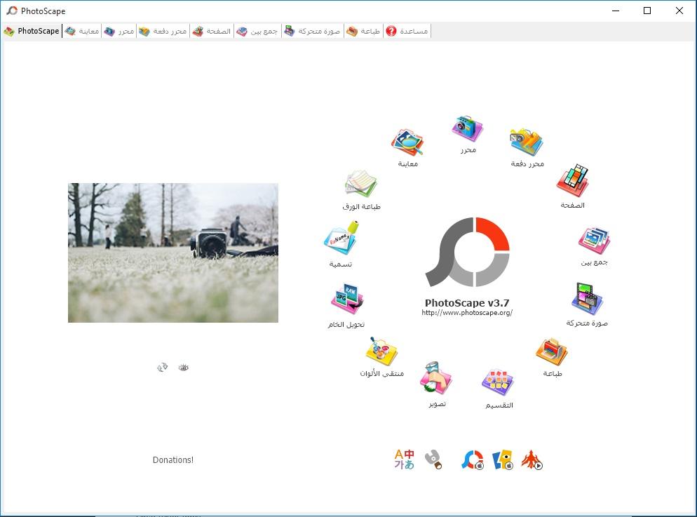 برنامج PhotoScape لفتح الصور والتعديل عليها ثم طباعتها