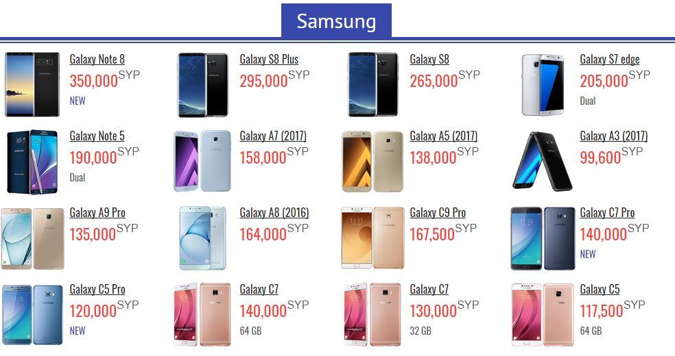 قائمة أسعار أجهزة سامسونج في سوريا اليوم