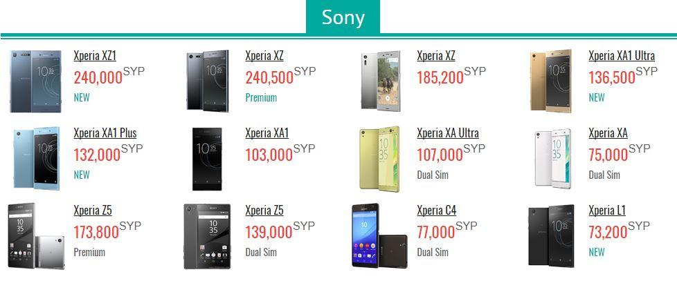 أسعار أجهزة موبايل سوني